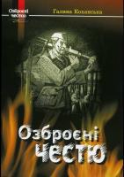 Коханська Галина Озброєні честю 978-966-8575-68-6