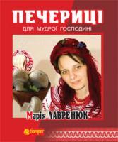 Лішнянська Марія Петрівна Печериці для мудрої господині 978-966-10-3473-9