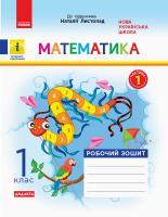 Моісеєнко С.В. НУШ Математика. 1 клас. Робочий зошит до підруч. «Математика» Наталії Листопад. У 2 частинах. ЧАСТИНА 1 978-617-09-5612-5