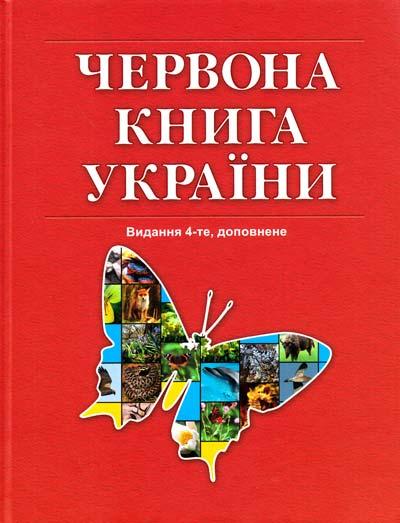 Авт.-укл. С. О. Шапаренко - Червона книга України. Вони чекають на ...
