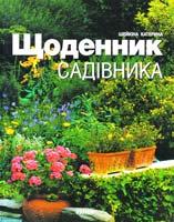 Шейкіна Катерина Щоденник садівника 978-617-540-885-8