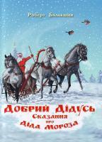Роберт Балакшин Добрий дідусь: сказання про Діда Мороза. Вірші про зиму 978-966-8083-65-5