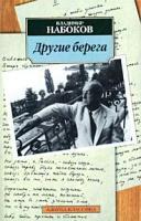 Владимир Набоков Другие берега 5-352-00788-х