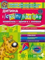 Василь Федієнко. / Юлія Волкова Дитина і суспільство 978-966-429-122-1