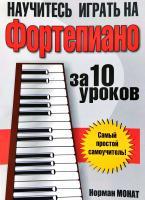 Монат Норман Научитесь играть на фортепиано за 10 уроков 978-985-15-3257-1, 978-985-15-2459-0