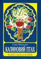 Майданович Тетяна Калиновий птах : Поезії і пісні з нотами 966-7575-77-2