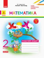 Моісеєнко С.В. НУШ Математика. 2 клас. Робочий зошит до підручника «Математика» Наталії Листопад. У 2 частинах. ЧАСТИНА 1 978-617-09-5605-7