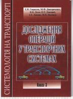 Лановий Олександр Дослідження операцій у транспортних системах. Книга 3 978-966-316-240-9