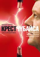 Бергер Михаил, Проскурнина Ольга Крест Чубайса 978-5-389-00141-1