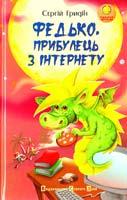 Гридін Сергій Федько, прибулець з Інтернету 978-966-2909-61-6