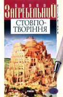 Загребельний Павло Стовпотворіння; Кавтаклізма 966-03-2889-3