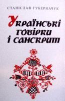 Губерначук Станіслав Українські говірки і санскрит 978-966-136-053-1