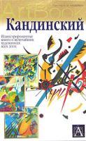 Паола Рапелли Кандинский. Иллюстрированные книги о величайших художниках всех эпох 5-17-009463-9, 5-271-03508-5, 0-7513-0778-5