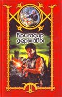 Сергей Шхиян Бригадир державы 978-5-17-045310-8, 978-5-93698-429-7