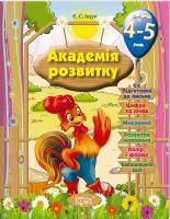 Іщук Євгенія Розвивальні завдання для дітей 4-5 років 978-966-939-316-6