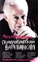Литвак Михаил Психологический вампиризм 978-5-222-19027-2