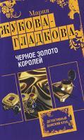 Мария Жукова-Гладкова Черное золото королей 978-5-699-39107-3