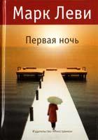 Леви Марк Первая ночь 978-5-389-01901-0