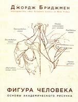 Бриджмен Джордж Конструктивная анатомия : руководство по рисованию фигуры человека 978-5-699-57057-7