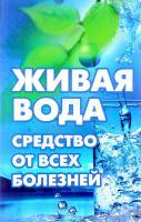 Максимов Влад Живая вода - средство от всех болезней 978-617-690-014-6, 978-617-7246-18-2