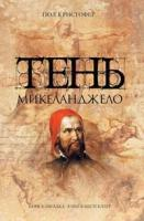 Пол Кристофер Тень Микеланджело 5-699-15965-7