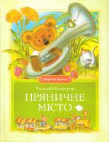 Циферов Геннадій Пряничне місто 978-617-526-316-7
