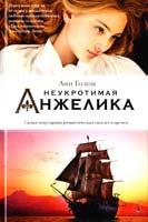 Голон Анн Неукротимая Анжелика 978-5-389-07455-2
