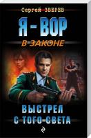 Зверев Сергей Выстрел с того света 978-5-699-90388-7