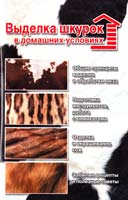 Цыбуля Вера Выделка шкурок в домашних условиях 978-5-17-037414-4