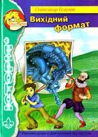 Есаулов Олександр Вихідний формат 978-966-2938-63-0