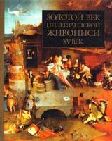 Никулин Николай Золотой век нидерландской живописи. XV век 978-5-237-03603-9