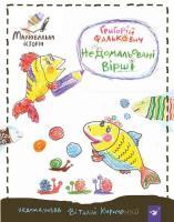 Фалькович Григорій Недомальовані вірші 978-966-915-235-0