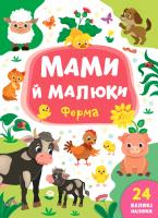 Смирнова К. В. Мами й малюки — Ферма 978-966-284-873-1