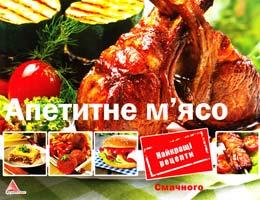 Саніна І. Апетитне м'ясо 978-617-594-525-4