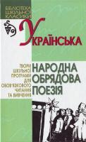 Українська народна обрядова поезія БШК 966-661-514-2