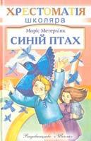 Метерлінк Моріс Синій птах 978-966-339-830-3