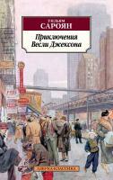 Сароян Уильям Приключения Весли Джексона 978-5-389-11254-4