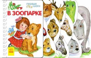 Каспарова Юлія Первые шаги. В зоопарке 978-617-09-6313-0