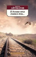 Айтматов Чингиз И дольше века длится день... 978-5-389-10523-2