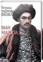 Таїрова-Яковлєва Тетяна Іван Мазепа 978-966-03-8161-2