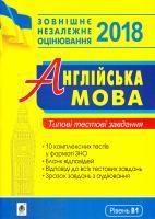 Євчук О.В., Доценко І.В. Англійська мова: типові тестові завдання 2005000008191