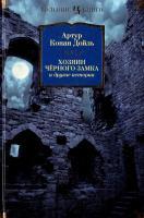 Артур Конан Дойль Хозяин Черного Замка и другие истории 978-5-389-07119-3