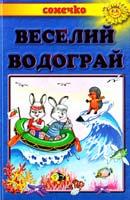 Веселий водограй. Збірка віршів, оповідань, казок 978-966-7070-82-3