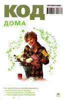 Браун Анна Код дома 978-5-395-00167-2