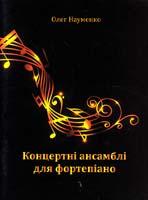 Науменко Олег Концертні ансамблі для фортепіано 979-0-707505-56-4