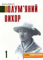 Кархут Василь Полум'яний вихор (повість 1) 966-668-028-9