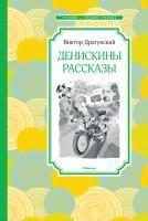 Драгунский Виктор Денискины рассказы 978-5-389-17280-7