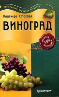 Надежда Стогова Виноград против 100 болезней 5-469-01238-7