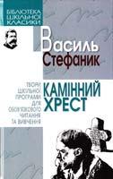 Стефаник Василь Камінний хрест 966-661-663-7, 966-339-509-5