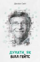 Сміт Деніел Думати, як Білл Гейтс 978-966-948-088-0